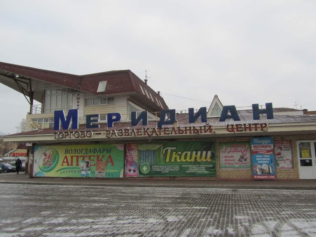 Вологодская область, Вологда, Маршала Конева , 17,